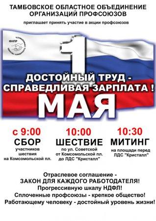1 мая - Праздник Весны и Труда!!!