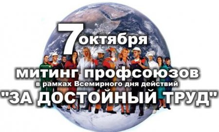 """Митинг профсоюзов """"За достойный труд!"""""""
