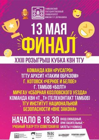 Финал XXIII розыгрыша Кубка КВН ТГУ